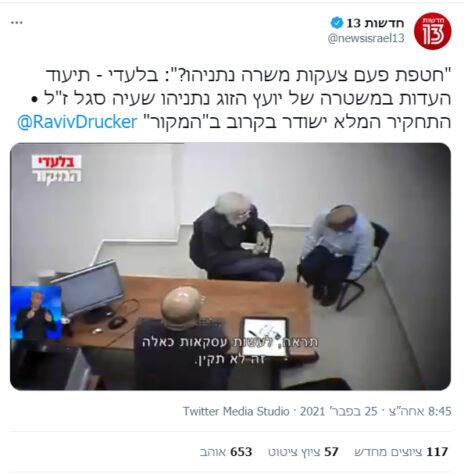שעיה סגל מספר על בני הזוג נתניהו בעדותו במשטרה (צילוך מסך מתוך חשבון הטוויטר של חדשות 13)