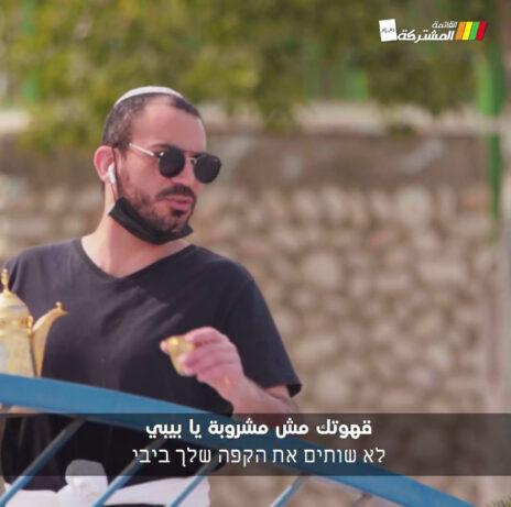 מתוך סרטון תעמולת בחירות של הרשימה-המשותפת (צילום מסך)