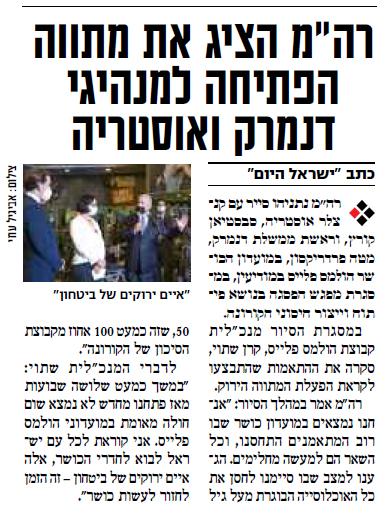 """ב""""ישראל היום"""" מצליחים גם להחניף לראש הממשלה ולשרת את קמפיין הבחירות שלו, וגם, באופן ביזארי משהו, להעניק פרסום חינם לרשת מכוני כושר"""
