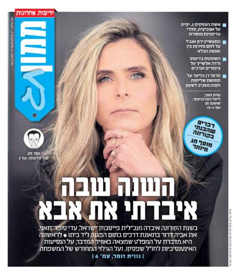 """עדי סופר-תאני, מנכ""""לית פייסבוק-ישראל, על שער """"ממון"""""""
