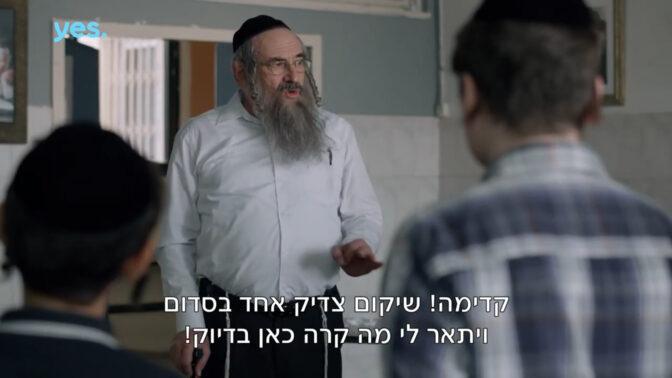 """דב'לה גליקמן, מתוך סדרת הטלוויזיה """"שטיסל"""" (צילום מסך)"""