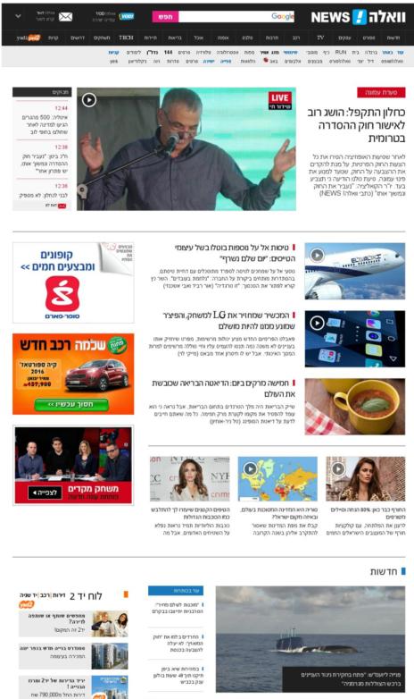 """דף הבית של אתר """"וואלה"""", 16.11.2016 (לחצו להגדלה)"""