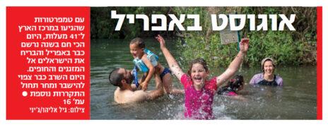 """ב""""ישראל היום"""" מופתעים. מתוך שער הגיליון, 20.4.21"""