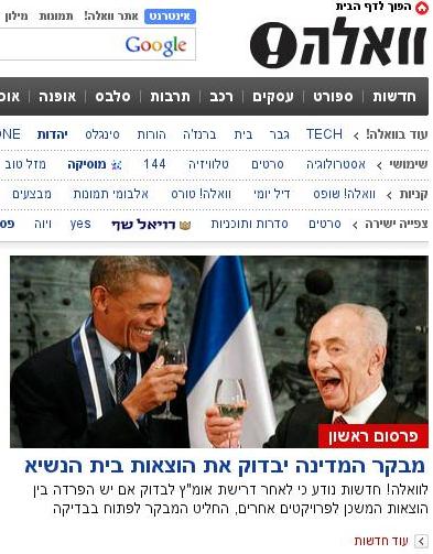 """הכותרת הראשית בדף הבית של אתר """"וואלה"""", 16.12.2013 (צילום מסך)"""