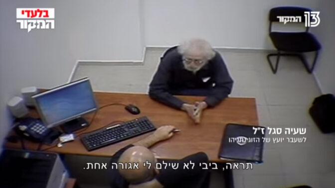 """שעיה סגל נחקר במשטרה על יחסיו עם בנימין ושרה נתניהו, תוכנית """"המקור"""" בערוץ 12 (צילום מסך)"""