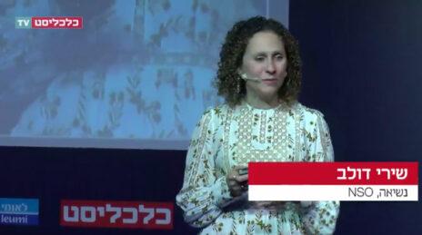 "שירי דולב, נשיאת NSO, בכנס ""כלכליסט"" (צילום מסך)"
