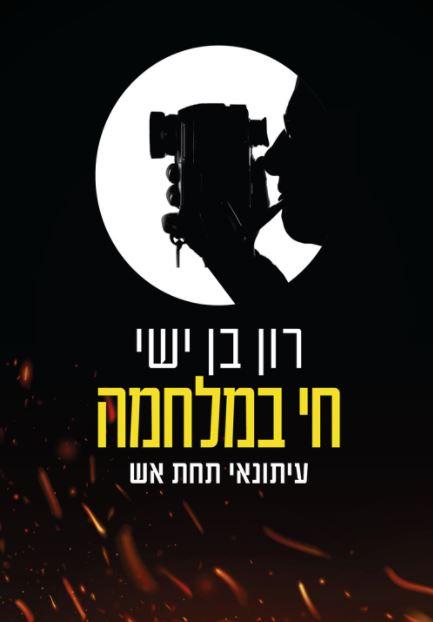 """""""חי במלחמה - עיתונאי תחת אש"""", עטיפת ספרו של רון בן-ישי"""