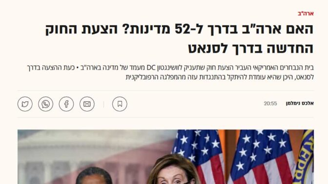"""אתר """"גלובס"""", 22.4.2021. לאחר הפרסום תוקנה הכותרת (צילום מסך)"""
