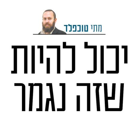 """כותרת טורו של מתי טוכפלד במוסף הפוליטי של """"ישראל היום"""", 23.4.2021"""