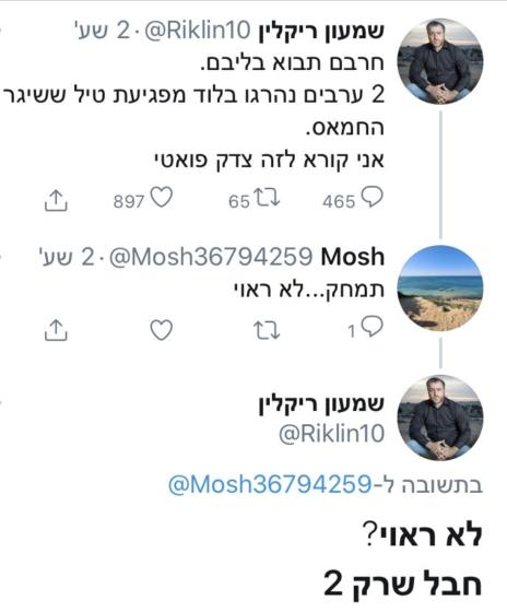 """""""חבל שרק 2"""". שמעון ריקלין מצר בטוויטר על כך שרקטה חמאסית קטלה רק שני אזרחים ערבים (צילום מסך)"""