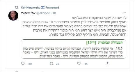 אלי ציפורי קורא בחשבון הטוויטר שלו לכלוא עיתונאים שמאלנים (צילום מסך)