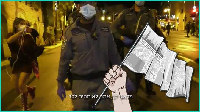 אור-לי ברלב מסקרת מההפגנות נגד שלטון נתניהו (צילום מסך)