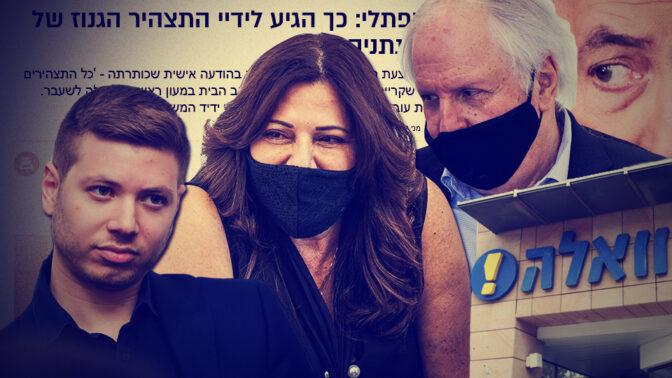 """מימין: הנאשמים בשוחד רה""""מ בנימין נתניהו, שאול ואיריס אלוביץ'; בנו של נתניהו, יאיר (צילומים: פלאש90)"""
