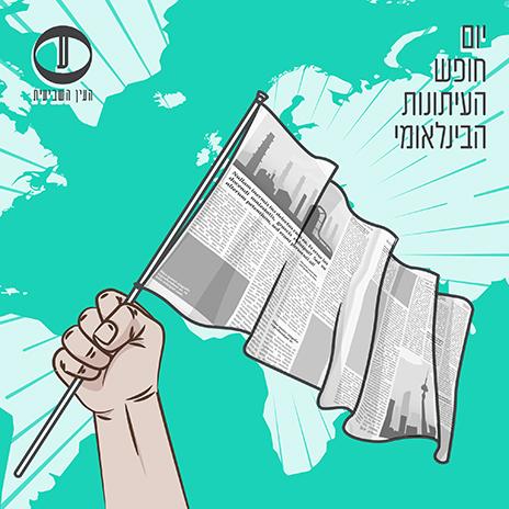 יום חופש העיתונות הבינלאומי 2021