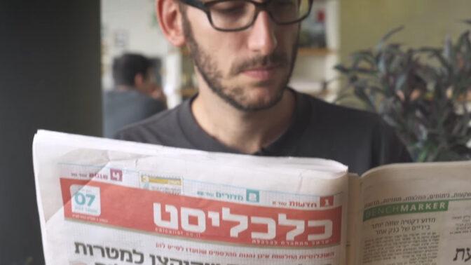 שאול אמסטרדמסקי (צילום מסך כאן 11)