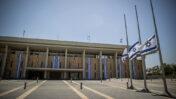 דגלי ישראל מורדים לחצי התורן במשכן הכנסת, לאחר האסון בהר מירון, 2.5.21 (צילום: יונתן זינדל)
