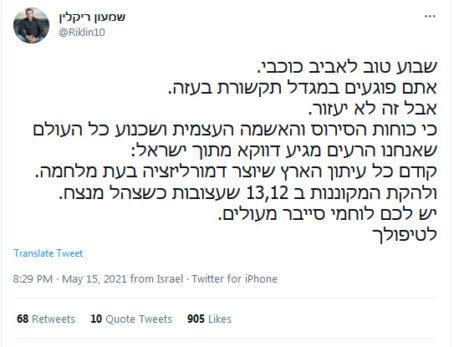 ציוץ הסתה של שמעון ריקלין נגד התקשורת הישראלית