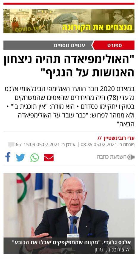 """כותרות הראיון עם אלכס גלעדי ב""""ישראל היום"""" (צילום מסך)"""