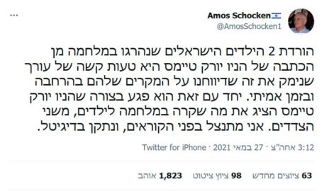 """מו""""ל """"הארץ"""" עמוס שוקן, מתנצל בטוויטר על השמטת הילדים הישראלים שמתו מהפגזות חמאס. 27.5.2021"""