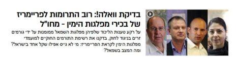 """ללא נתניהו. כותרת הידיעה על התרומות שגייסו הפוליטיקאים לקראת בחירות 2015, """"וואלה"""" (צילום מסך)"""