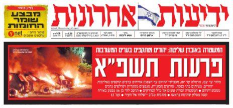"""דגל ישראל במעלה שער """"ידיעות אחרונות"""", 12.5.2021"""