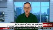"""ניב רסקין על התחקיר נגד עמוס רולידר, """"חדשות הבוקר"""", ערוץ 12, 30.6 (צילום מסך)"""