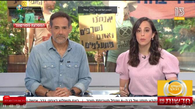 """מפגינים של """"המרד בהכחדה"""" נראים מבעד לאולפן השקוף של """"העולם הערב"""", בהנחיית רותם ישראל ודני רופ (צילום מסך)"""