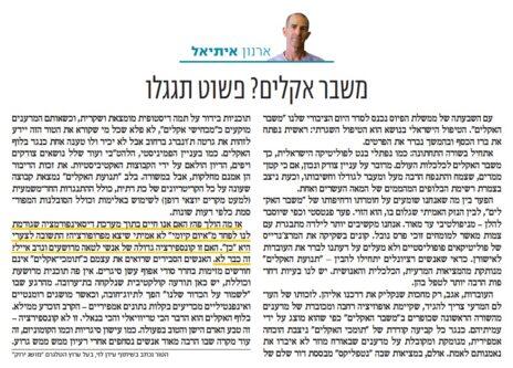 """הטור של ארנון איתיאל ב""""ישראל היום"""""""