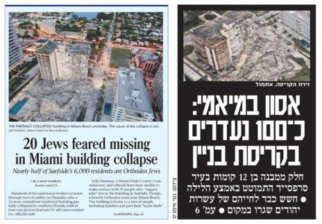 """הכותרת ב""""ג'רוזלם פוסט"""" (משמאל) לצד כותרת שנדפסה הבוקר בשער """"ידיעות אחרונות"""" (לחצו להגדלה)"""
