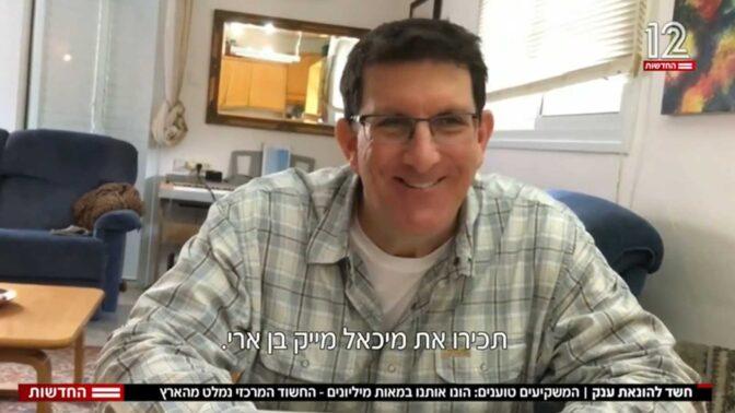 הנוכל מיכאל (מייק) בן-ארי (צילום מסך מתוך שידורי חדשות 12)