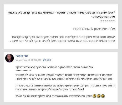 למעלה: ההודעה שהפיץ עופר גולן, דוברו של בנימין נתניהו. למטה: הגרסה המקורית של פוסט שפרסם אלי ציפורי בחשבון הפייסבוק שלו