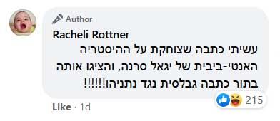 """""""עשיתי כתבה שצוחקת על ההיסטריה האנטי-ביבית של יגאל סרנה, והציגו אותה בתור כתבה גבלסית נגד נתניהו!!!!!!"""". רחלי רוטנר, פייסבוק"""