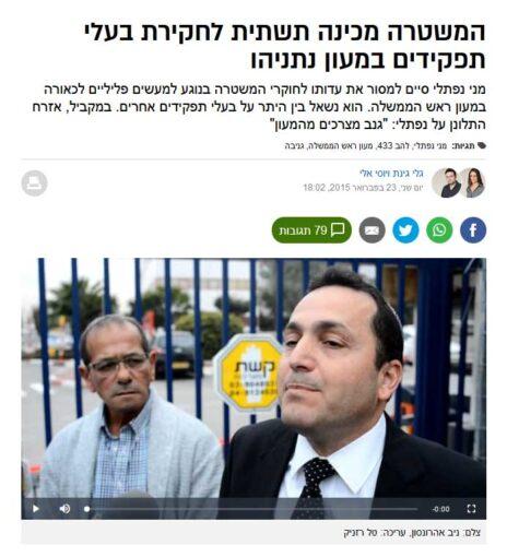 """אפרים דמרי, עורך-הדין של מגיש תלונת השווא נגד מני נפתלי, בראש הכתבה שפורסמה ב""""וואלה"""" (צילום מסך)"""