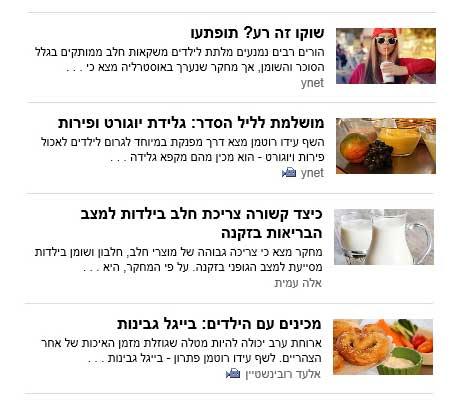 הפניות לידיעות פרסומיות באתר ynet, בערוץ שמומן על-ידי מועצת החלב (צילום מסך)