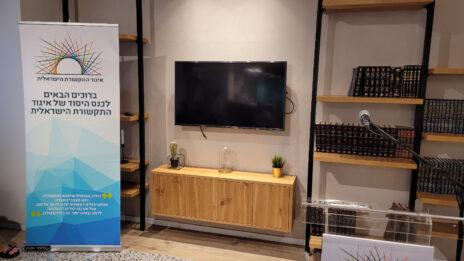"""דוכן הנואמים בכנס היסוד של איגוד התקשורת הישראלית. בני-ברק, 22.7.2021 (צילום: איתמר ב""""ז)"""