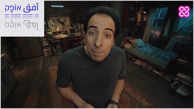 """היוטיובר המצרי אחמד אל־ע'נדור, """"א-דחיח"""", צילום מסך מערוץNew Media Academy"""
