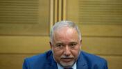 שר האוצר אביגדור ליברמן (צילום: יונתן זינדל)