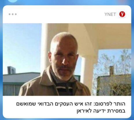 הודעת הפוש של ynet, שהופצה ב-12.7.2021