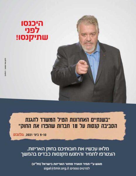 """רפי גינת, מגיש תוכניות התחקירים """"כלבוטק"""" ו""""בשידור חוקר"""" ועורך """"ידיעות אחרונות"""" לשעבר, במודעה של תאגיד מִחזור מבית התאחדות התעשיינים בישראל. מתוך """"גלובס"""""""