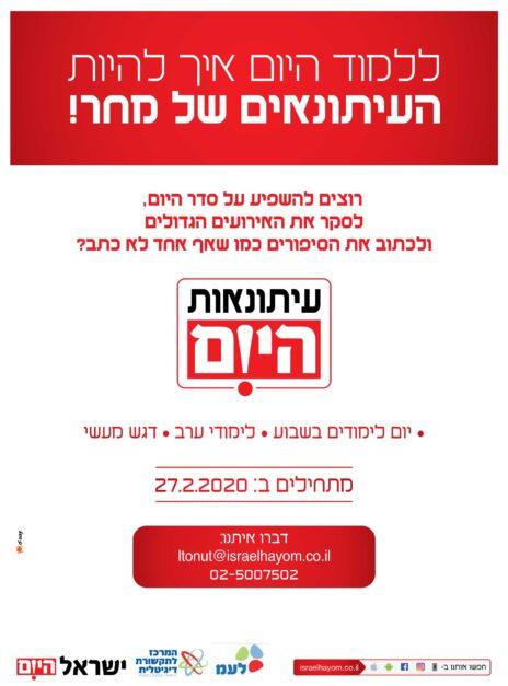 """מודעה ב""""ישראל היום"""" לקורס """"עיתונאות היום"""", 21.2.2020"""