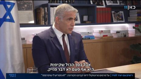 שר החוץ יאיר לפיד מתראיין בלשכתו לערוץ כאן 11, 19.8.21 (צילום מסך)