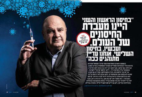 """פרופ' שמואל שפירא בכפולה הפותחת של הראיון עמו. """"7 ימים"""", 27.8.2021"""