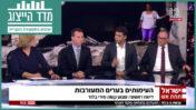 מוחמד מג'אדלה (שני מימין) בפאנל במהדורת חדשות 12 (צילום מסך)