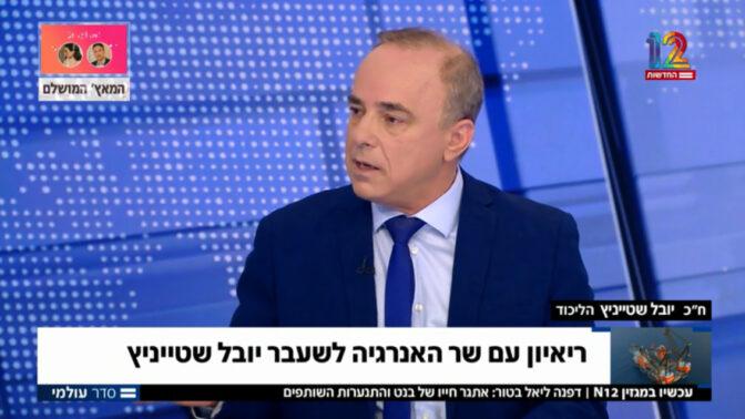 """ח""""כ יובל שטייניץ, שר האנרגיה לשעבר, בתוכנית """"סדר עולמי"""" של חדשות 12 (צילום מסך)"""