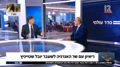 """ח""""כ יובל שטייניץ, שר האנרגיה לשעבר, בראיון אצל ערד ניר בתוכנית """"סדר עולמי"""" של חדשות 12 (צילום מסך)"""