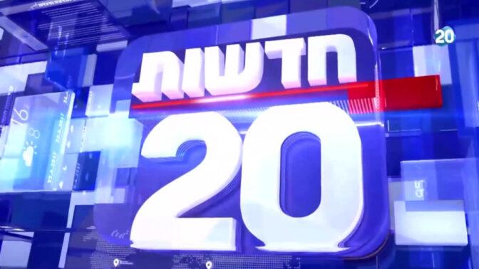 לוגו חדשות ערוץ 20