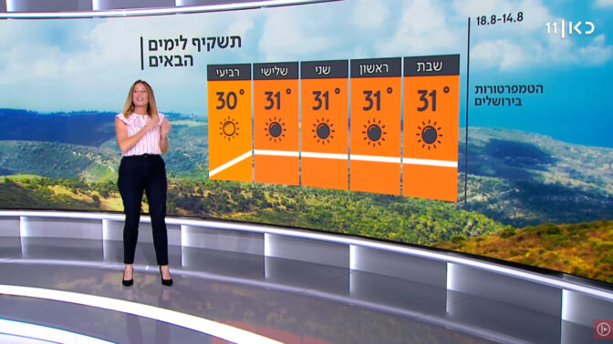 שרון וכסלר מדווחת על מזג האוויר בחדשות כאן 11, 14.8.21 (צילום מסך)