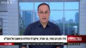 """ניב רסקין, מגיש תוכנית """"חדשות הבוקר"""" בקשת 12 (צילום מסך)"""