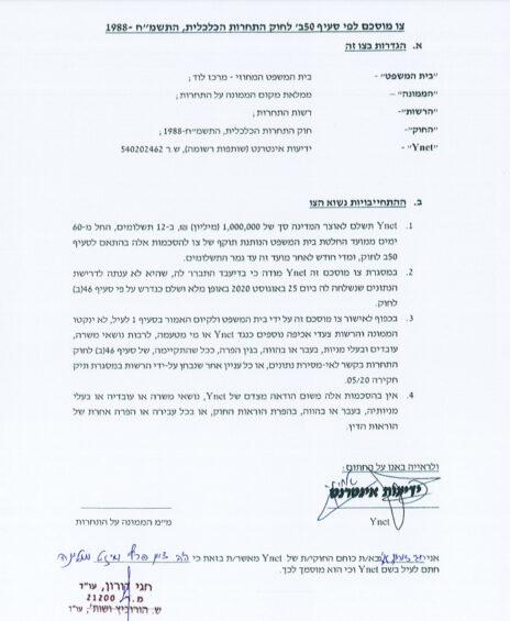 """""""הצו המוסכם"""" בין ynet לבין רשו התחרות"""