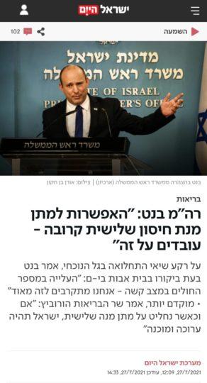 """ב""""ישראל היום"""" דיווחו על מסיבת העיתונאים ללא שאלות של רה""""מ בנט - מבלי שכלל נכחו בה (צילום מסך)"""